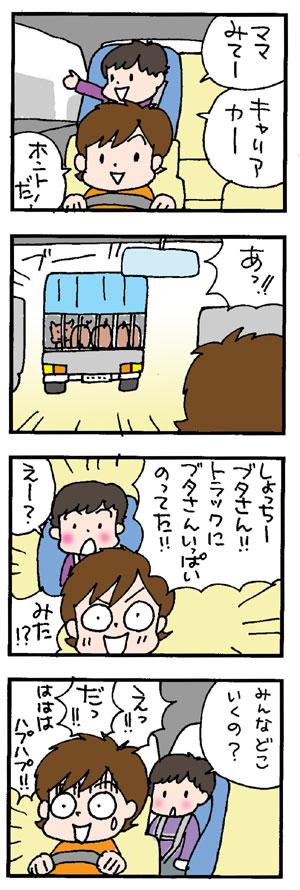 ブタさんトラック