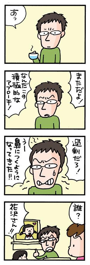 鼻につくオンナ